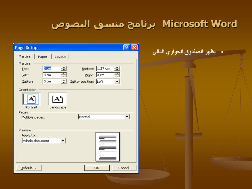 Microsoft Word برنامج منسق النصوص Microsoft Word برنامج منسق النصوص يظهر الصندوق الحواري التالي