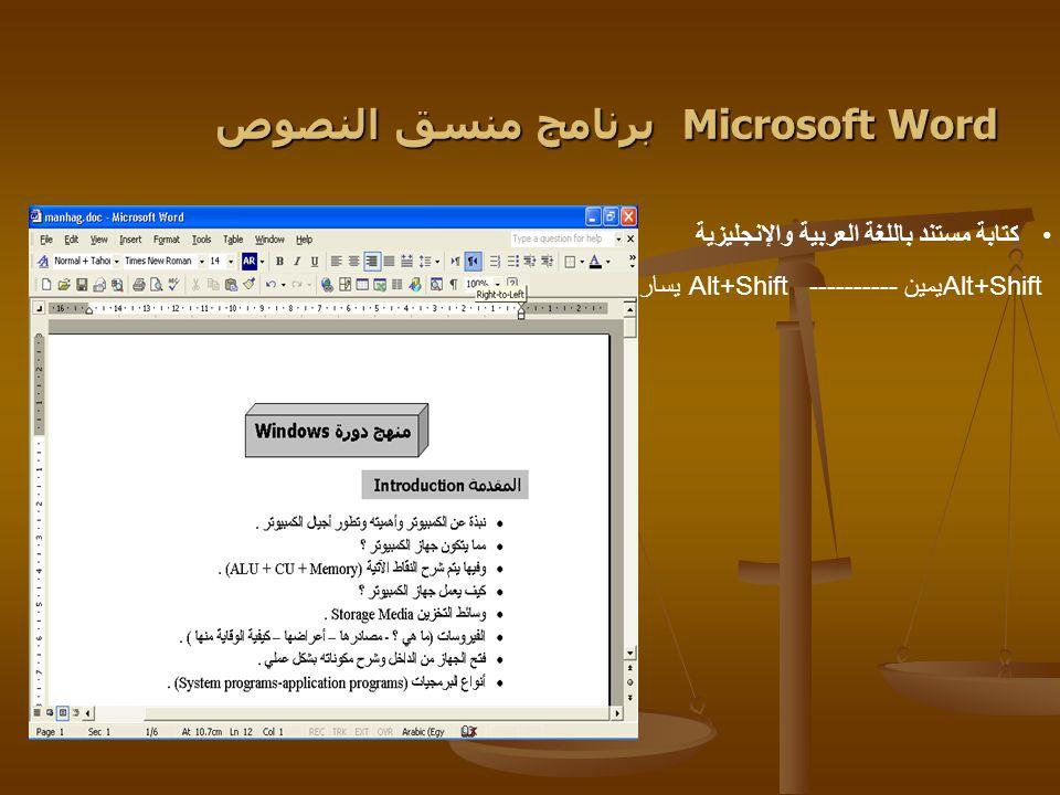 Microsoft Word برنامج منسق النصوص Microsoft Word برنامج منسق النصوص Alt+Shift يمين ---------- Alt+Shift يسار كتابة مستند باللغة العربية والإنجليزية