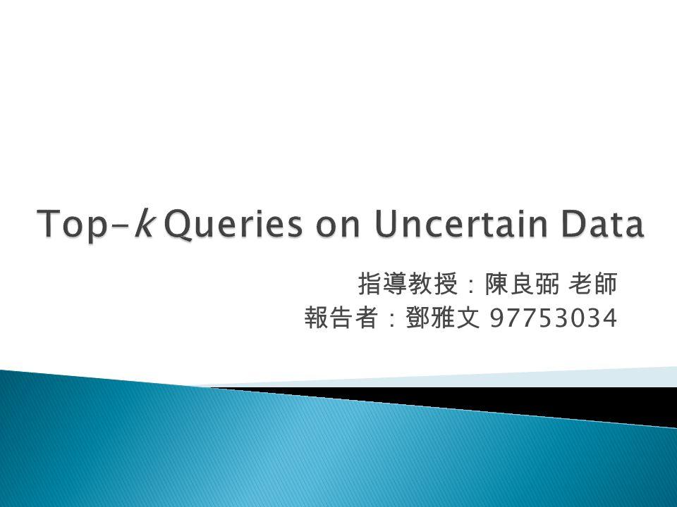 指導教授:陳良弼 老師 報告者:鄧雅文 97753034