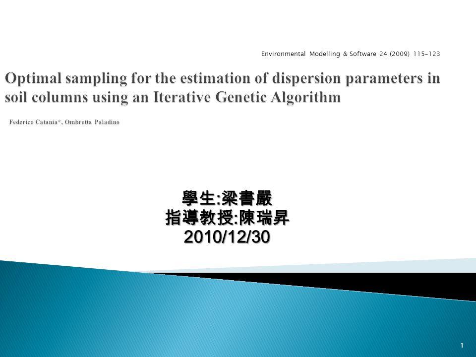 學生 : 梁書嚴 指導教授 : 陳瑞昇 2010/12/30 1 Environmental Modelling & Software 24 (2009) 115–123