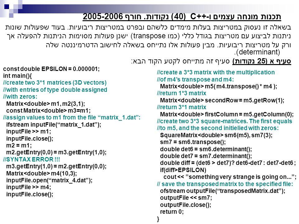 תכנות מונחה עצמים ו- C++ (40) נקודות. חורף 2005-2006 בשאלה זו נעסוק במטריצות בעלות מימדים כלשהם ובפרט במטריצות ריבועיות. בעוד שפעולות שונות ניתנות לבי