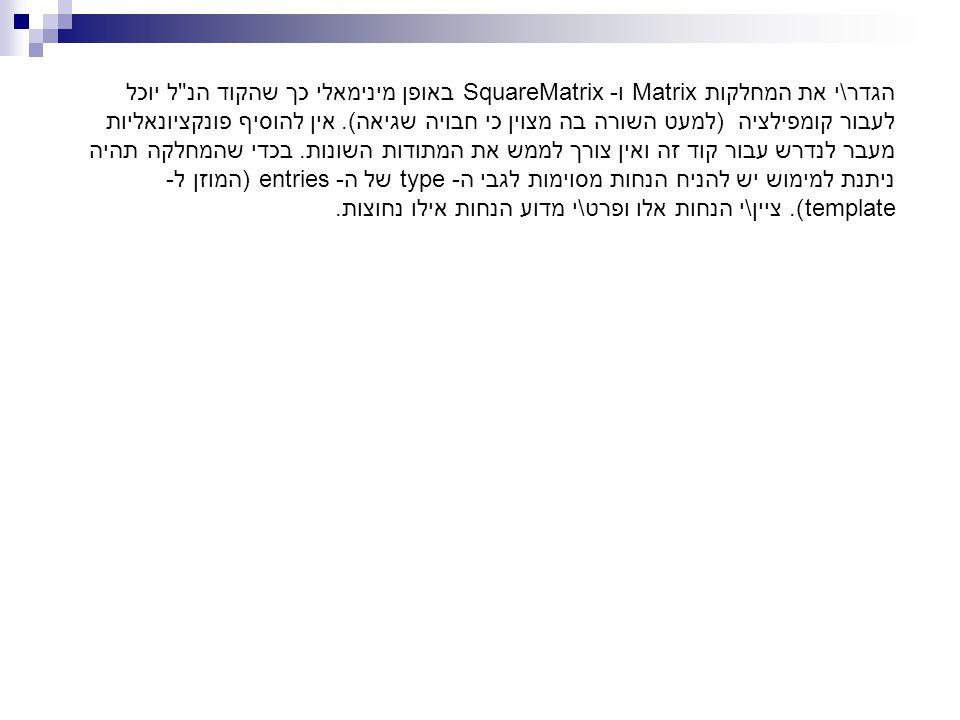 הגדר\י את המחלקות Matrix ו- SquareMatrix באופן מינימאלי כך שהקוד הנ