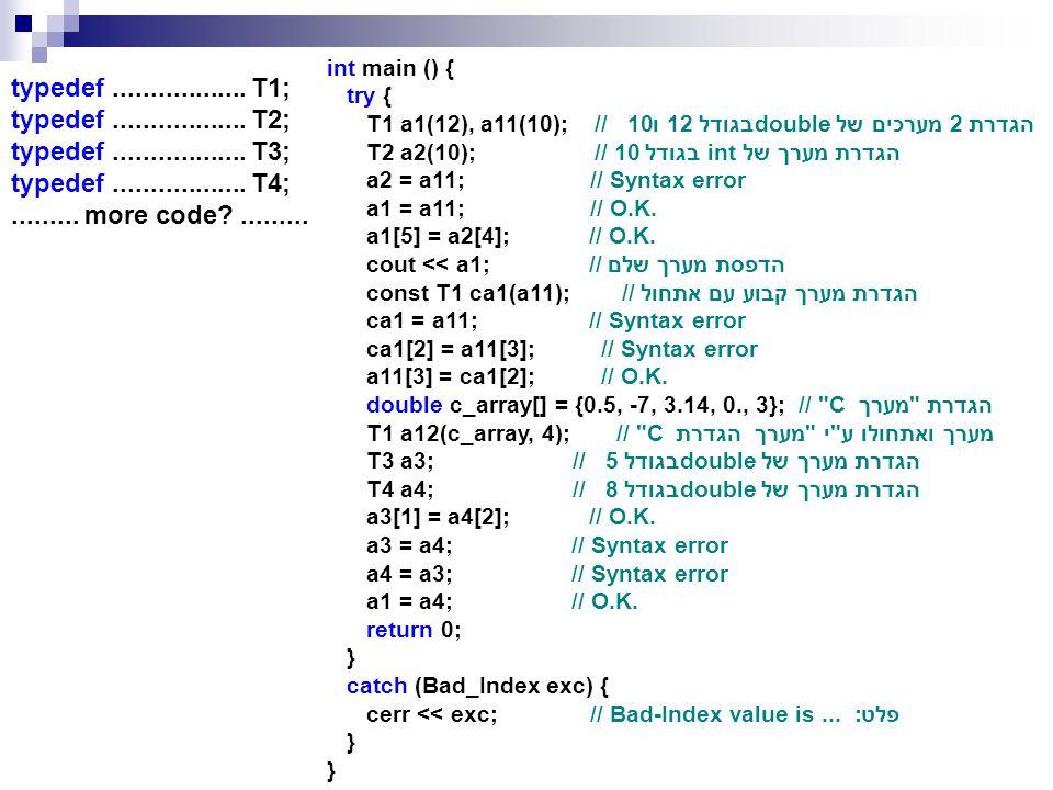 int main () { try { T1 a1(12), a11(10); // בגודל 12 ו10double הגדרת 2 מערכים של T2 a2(10); // 10 בגודל int הגדרת מערך של a2 = a11; // Syntax error a1