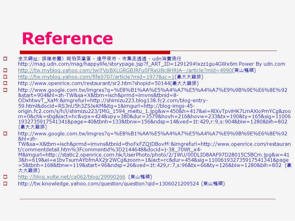 Reference  全文網址 : 排隊老攤》阿伯茶葉蛋 - 逢甲夜市 - 市集走透透 - udn 消費流行 http://mag.udn.com/mag/happylife/storypage.jsp?f_ART_ID=129129#ixzz1gu4GWx6m Power By udn.com