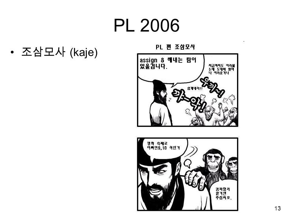 13 PL 2006 조삼모사 (kaje)