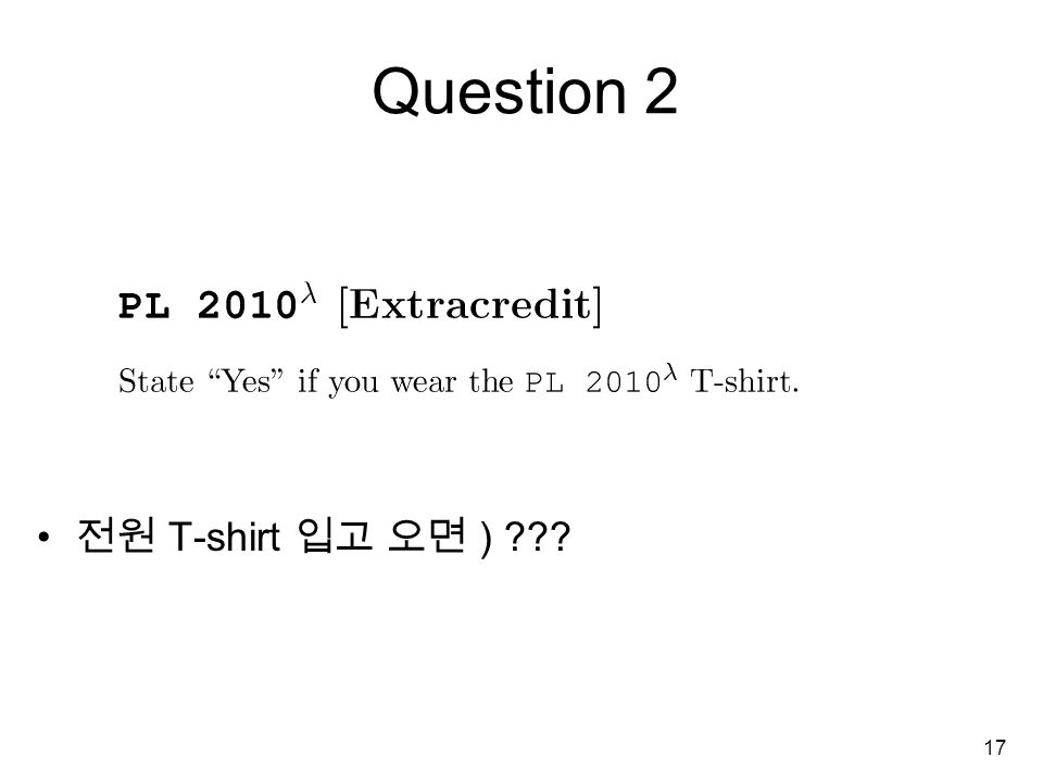 17 Question 2 전원 T-shirt 입고 오면 )