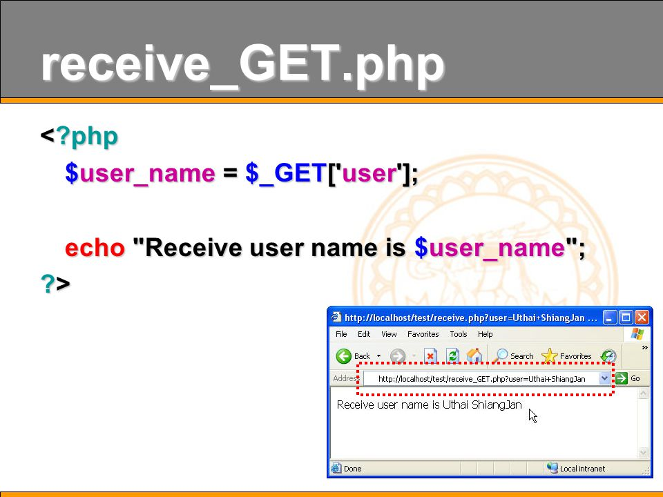 25 receive_GET.php < php $user_name = $_GET[ user ]; echo Receive user name is $user_name ; >