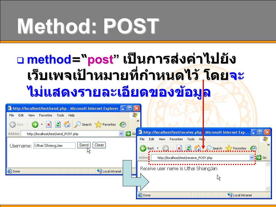 26 Method: POST  method= post เป็นการส่งค่าไปยัง เว็บเพจเป้าหมายที่กำหนดไว้ โดยจะ ไม่แสดงรายละเอียดของข้อมูล