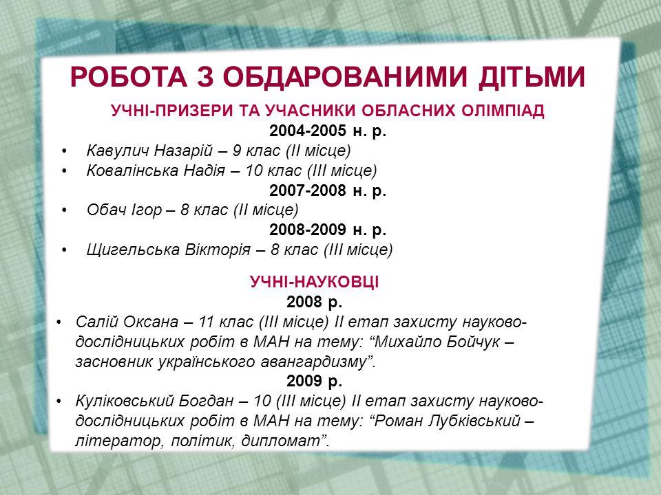 УЧНІ-ПРИЗЕРИ ТА УЧАСНИКИ ОБЛАСНИХ ОЛІМПІАД 2004-2005 н.