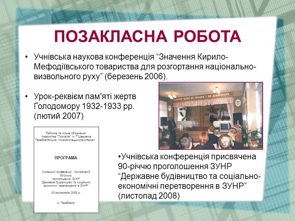 ПОЗАКЛАСНА РОБОТА Учнівська наукова конференція Значення Кирило- Мефодіївського товариства для розгортання національно- визвольного руху (березень 2006).