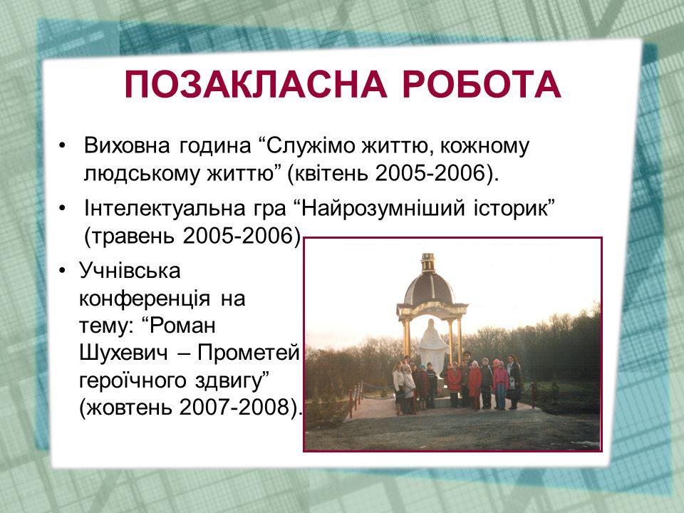 Виховна година Служімо життю, кожному людському життю (квітень 2005-2006).