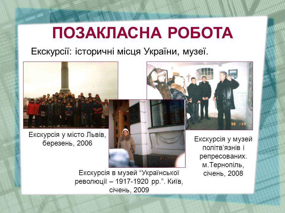 Екскурсії: історичні місця України, музеї.