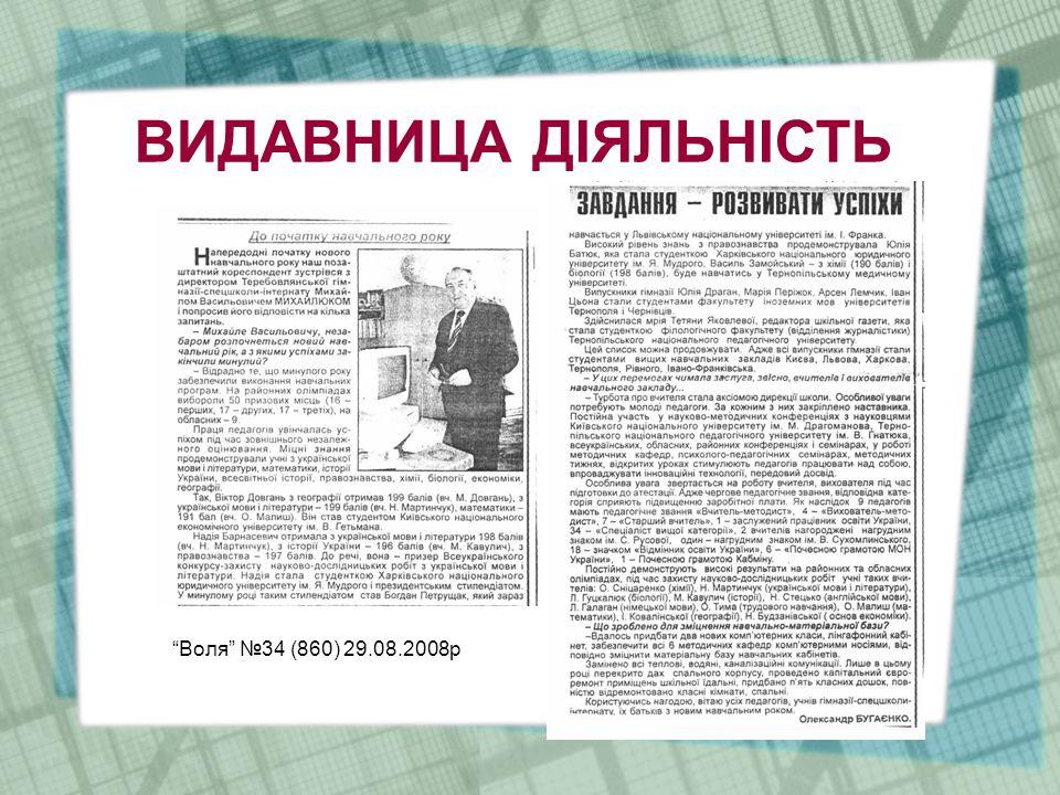 ВИДАВНИЦА ДІЯЛЬНІСТЬ Воля №34 (860) 29.08.2008р