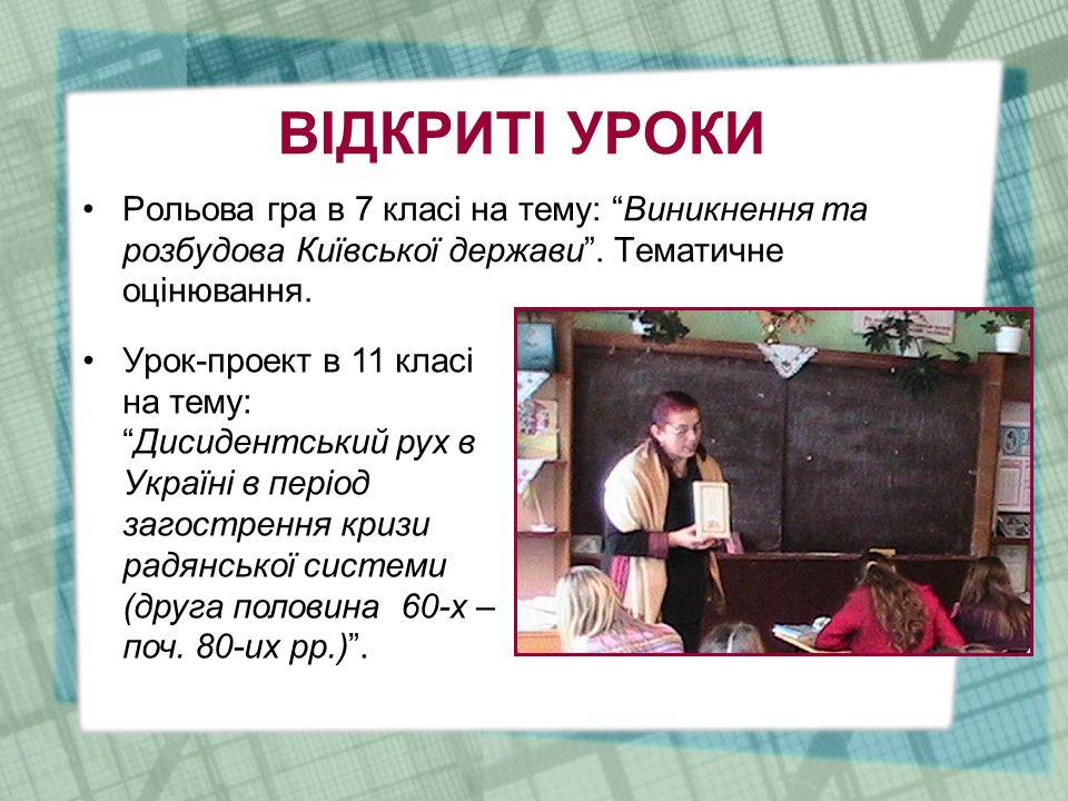 ВІДКРИТІ УРОКИ Рольова гра в 7 класі на тему: Виникнення та розбудова Київської держави .