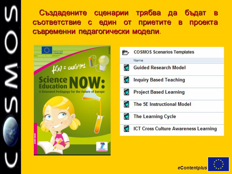 eContentplus Създадените сценарии трябва да бъдат в съответствие с един от приетите в проекта съвременни педагогически модели Създадените сценарии трябва да бъдат в съответствие с един от приетите в проекта съвременни педагогически модели.