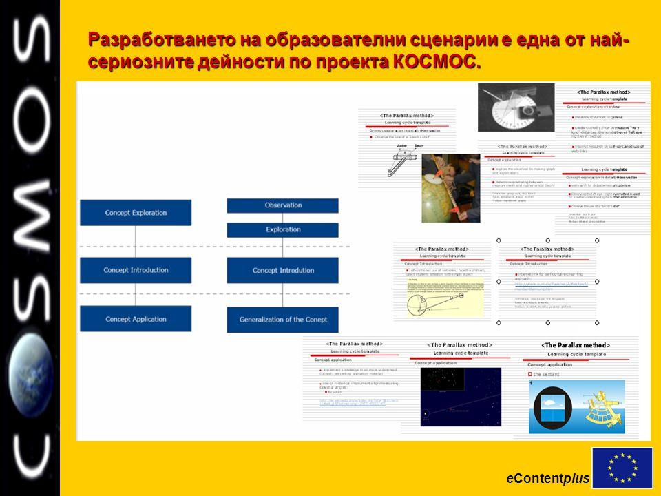 eContentplus Разработването на образователни сценарии е една от най- сериозните дейности по проекта КОСМОС.