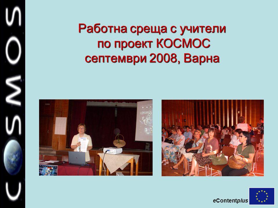 Работна среща с учители по проект КОСМОС септември 2008, Варна