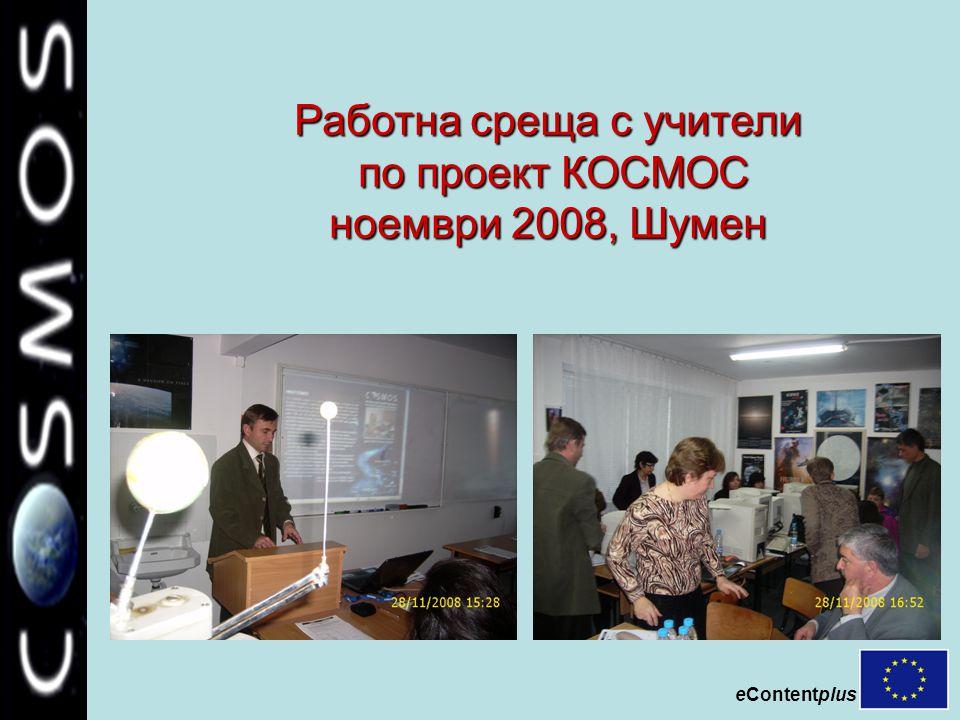 eContentplus Работна среща с учители по проект КОСМОС ноември 2008, Шумен