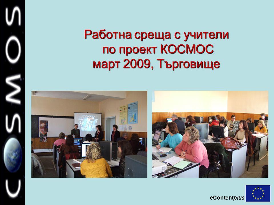 eContentplus Работна среща с учители по проект КОСМОС март 2009, Търговище