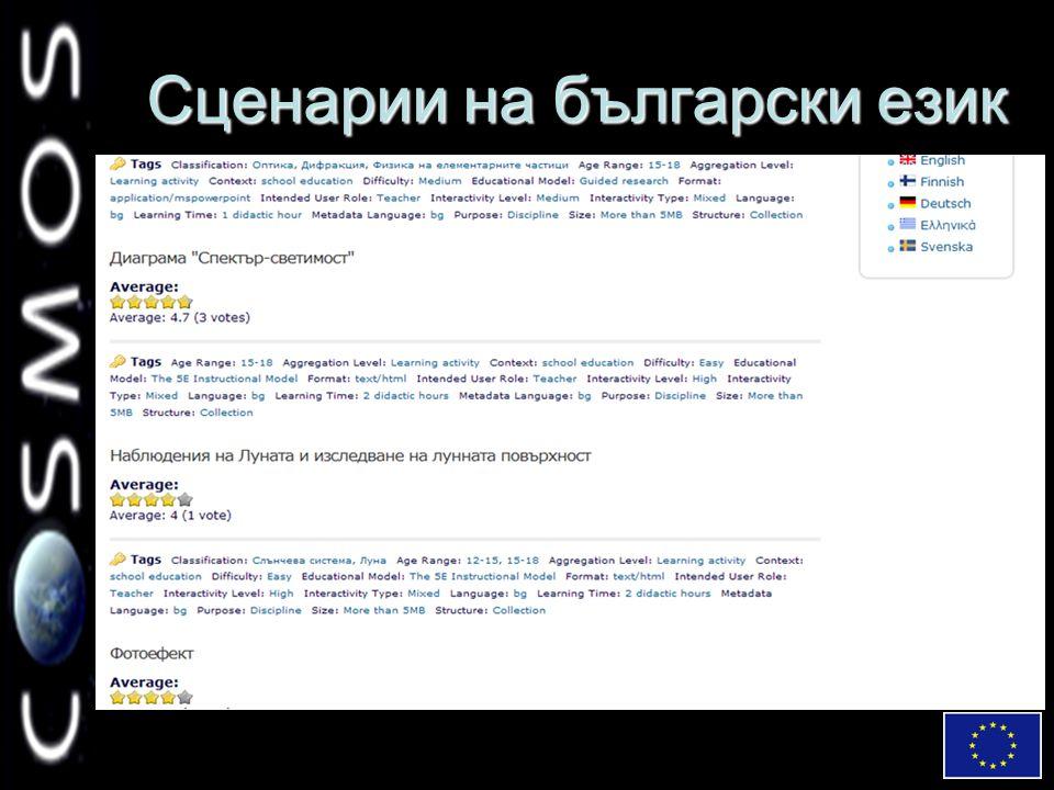 eContentplus Сценарии на български език