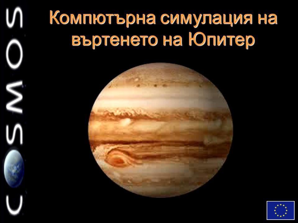 Компютърна симулация на въртенето на Юпитер