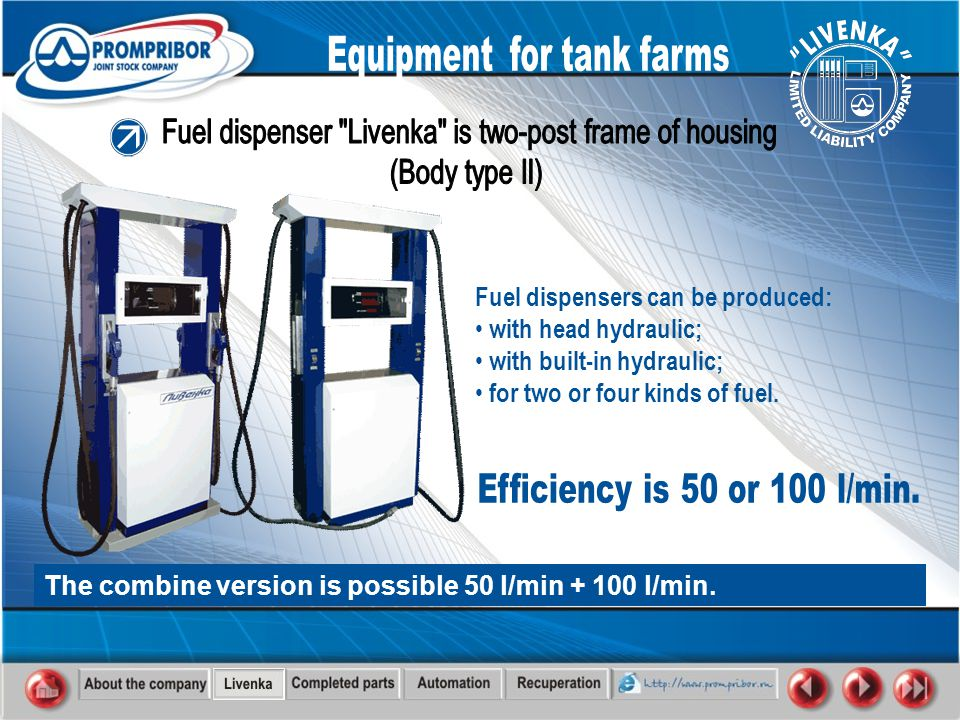 Fuel dispensers can be produced: with head hydraulic; with built-in hydraulic; for two or four kinds of fuel.