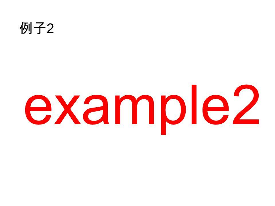 例子 1 example1