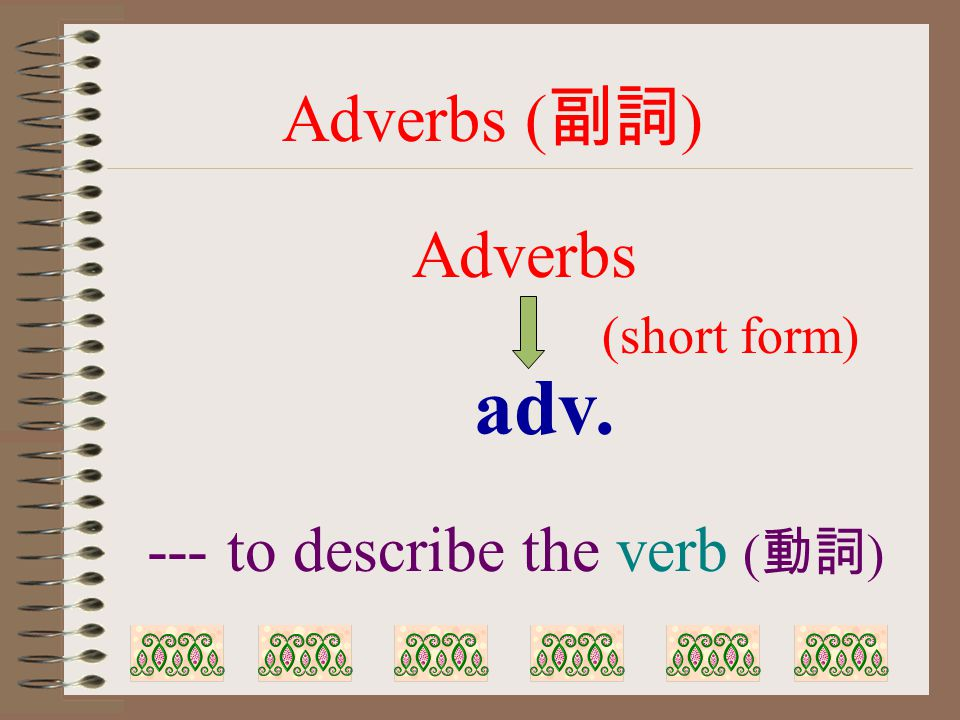The most common types of adverbs: 1.Adverbs of Time ( 時間) Tomorrow, now, today, soon …..