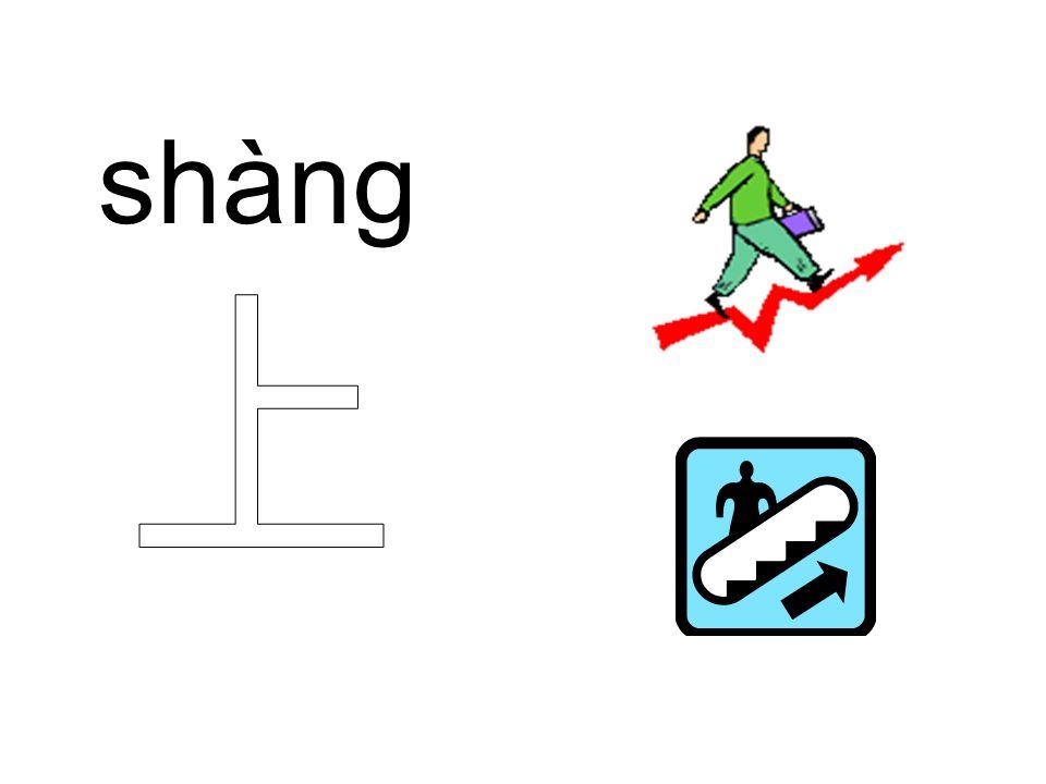 shàng