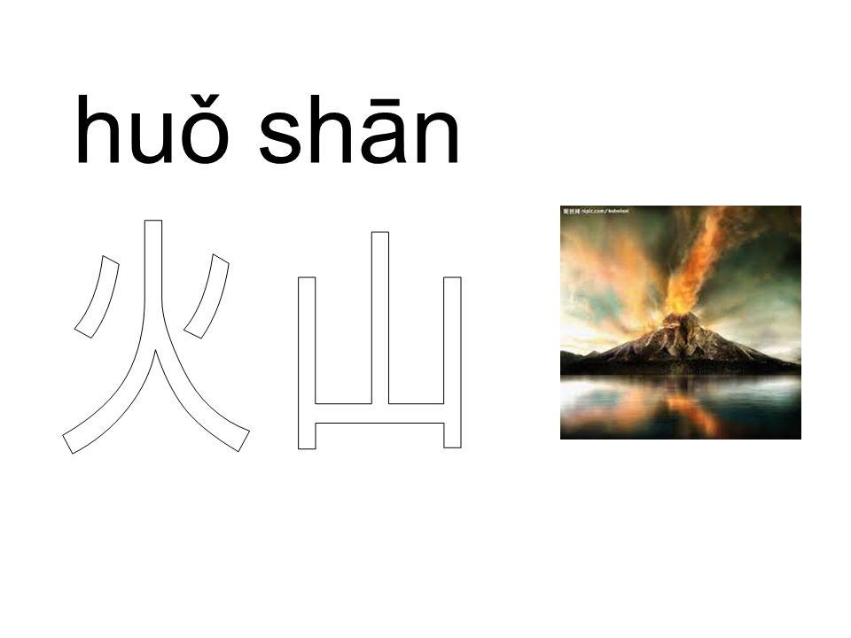 huǒ shān