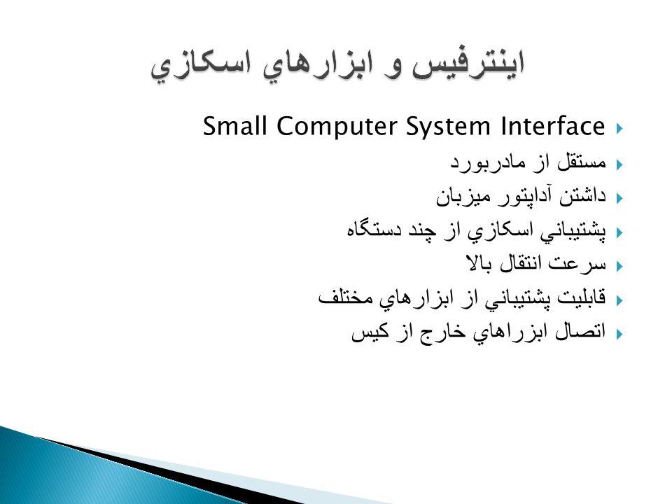  Small Computer System Interface  مستقل از مادربورد  داشتن آداپتور ميزبان  پشتيباني اسکازي از چند دستگاه  سرعت انتقال بالا  قابليت پشتيباني از ابزارهاي مختلف  اتصال ابزراهاي خارج از کيس