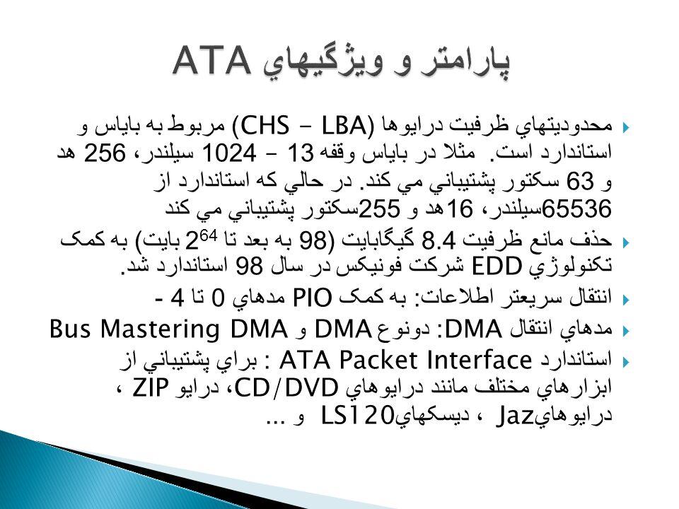  محدوديتهاي ظرفيت درايوها (CHS - LBA) مربوط به باياس و استاندارد است.