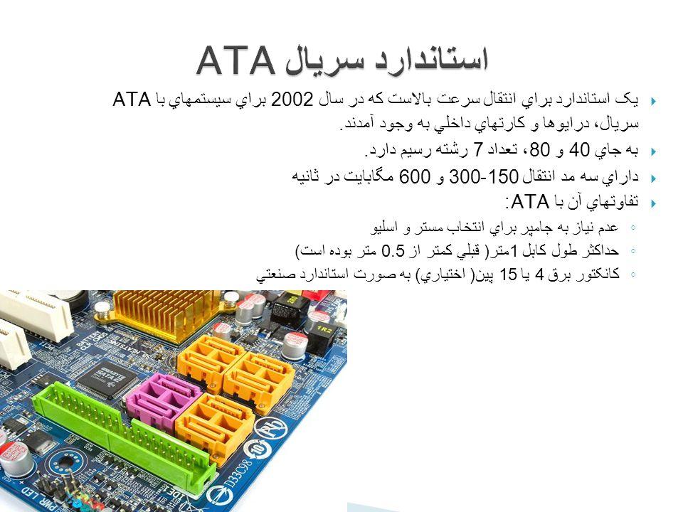  يک استاندارد براي انتقال سرعت بالاست که در سال 2002 براي سيستمهاي با ATA سريال، درايوها و کارتهاي داخلي به وجود آمدند.