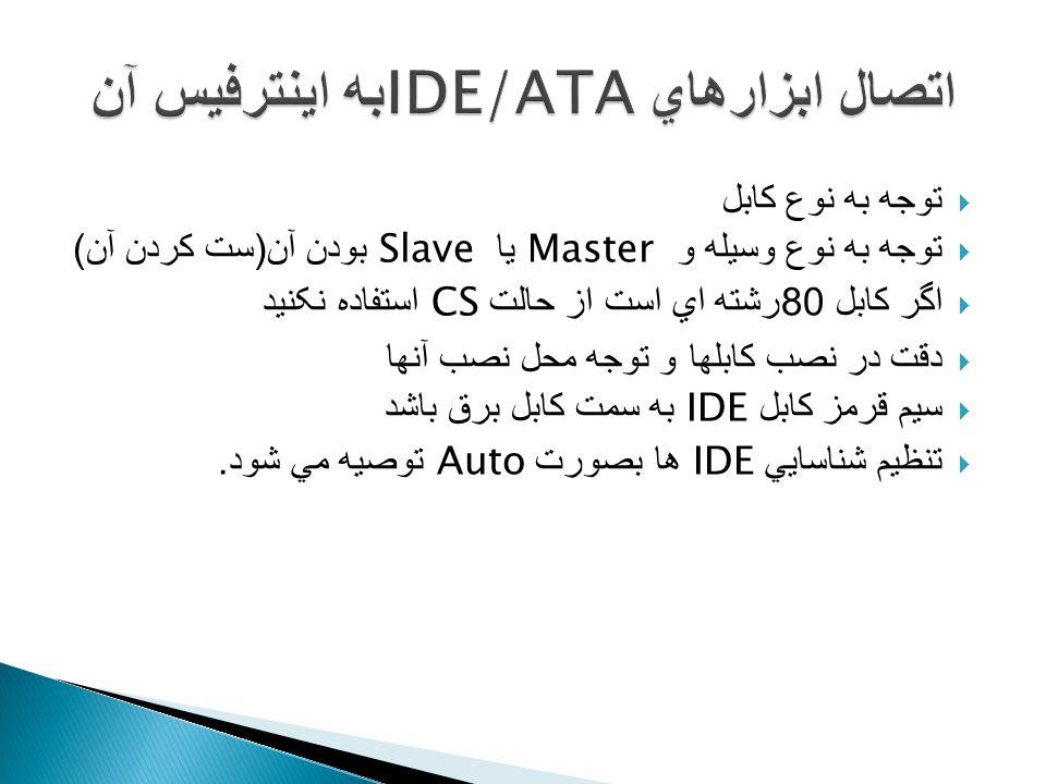  توجه به نوع کابل  توجه به نوع وسيله و Master يا Slave بودن آن ( ست کردن آن )  اگر کابل 80 رشته اي است از حالت CS استفاده نکنيد  دقت در نصب کابلها و توجه محل نصب آنها  سيم قرمز کابل IDE به سمت کابل برق باشد  تنظيم شناسايي IDE ها بصورت Auto توصيه مي شود.