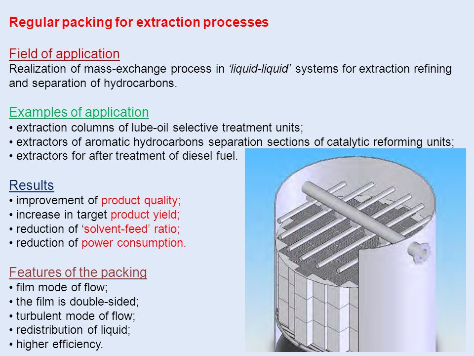 Regular packing for extraction processes Field of application Realization of mass-exchange process in 'liquid-liquid' systems for extraction refining