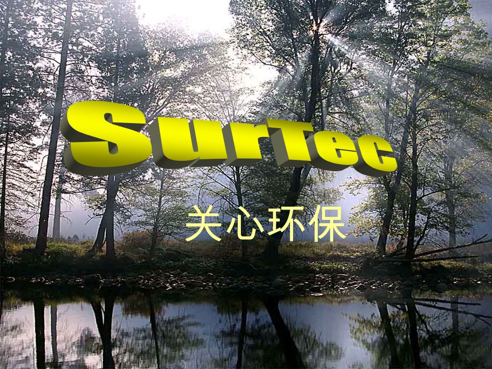 Feb 2006 SurTec International 关心环保