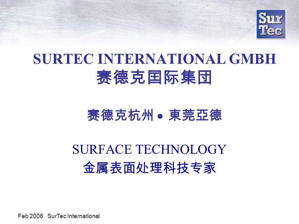 Feb 2006 SurTec International SURTEC INTERNATIONAL GMBH 赛德克囯际集団 赛德克杭州  東莞亞德 SURFACE TECHNOLOGY 金属表面处理科技专家