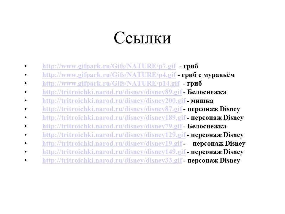 Ссылки http://tritroichki.narod.ru/kartiny/kar4.gif - пейзажhttp://tritroichki.narod.ru/kartiny/kar4.gif http://tritroichki.narod.ru/kukolki/kuk19.gif - куколкаhttp://tritroichki.narod.ru/kukolki/kuk19.gif http://tritroichki.narod.ru/cvetok/cvetok114.gif -синяя розаhttp://tritroichki.narod.ru/cvetok/cvetok114.gif http://tritroichki.narod.ru/cvetok/cvetok47.gif - макhttp://tritroichki.narod.ru/cvetok/cvetok47.gif http://tritroichki.narod.ru/cvetok/cvetok36.gif - цветокhttp://tritroichki.narod.ru/cvetok/cvetok36.gif http://tritroichki.narod.ru/cvetok/cvetok80.gif - цветокhttp://tritroichki.narod.ru/cvetok/cvetok80.gif http://tritroichki.narod.ru/cvetok/cvetok33.gif - цветокhttp://tritroichki.narod.ru/cvetok/cvetok33.gif http://tritroichki.narod.ru/cvetok/cvetok7.gif - цветокhttp://tritroichki.narod.ru/cvetok/cvetok7.gif http://www.gifpark.ru/Gifs/FLOWERS/4.gif - цветокhttp://www.gifpark.ru/Gifs/FLOWERS/4.gif http://tritroichki.narod.ru/cvetok/cvetok35.gif - цветокhttp://tritroichki.narod.ru/cvetok/cvetok35.gif http://www.gifpark.ru/Gifs/NATURE/p2.gif - грибhttp://www.gifpark.ru/Gifs/NATURE/p2.gif http://www.gifpark.ru/Gifs/NATURE/p10.gif - грибhttp://www.gifpark.ru/Gifs/NATURE/p10.gif http://www.gifpark.ru/Gifs/NATURE/p5.gif - гриб с гусеницейhttp://www.gifpark.ru/Gifs/NATURE/p5.gif