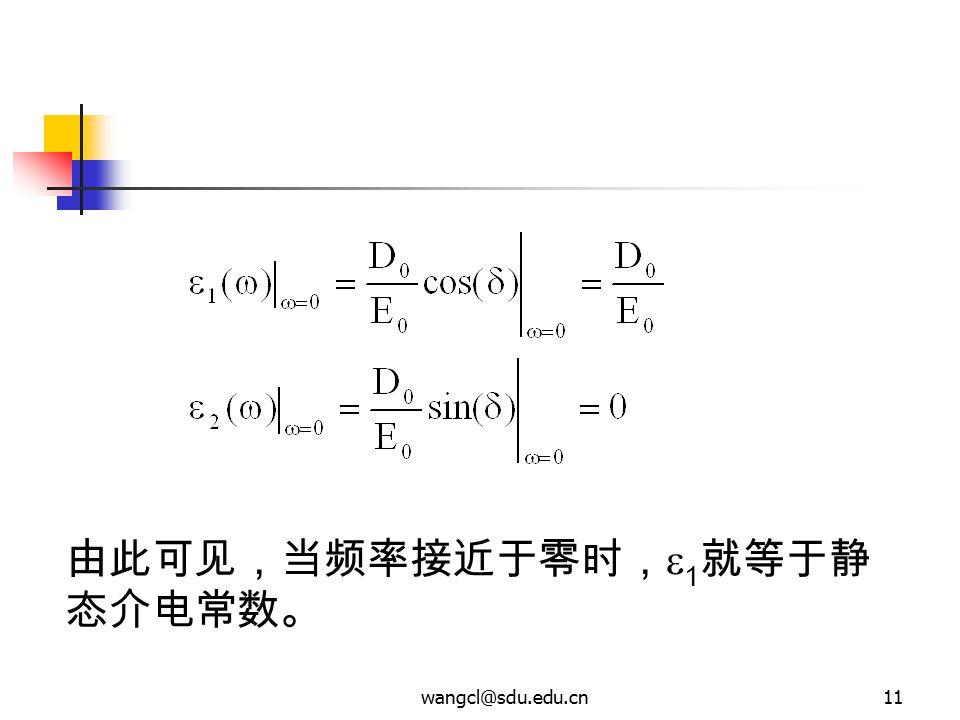 wangcl@sdu.edu.cn11 由此可见,当频率接近于零时,  1 就等于静 态介电常数。