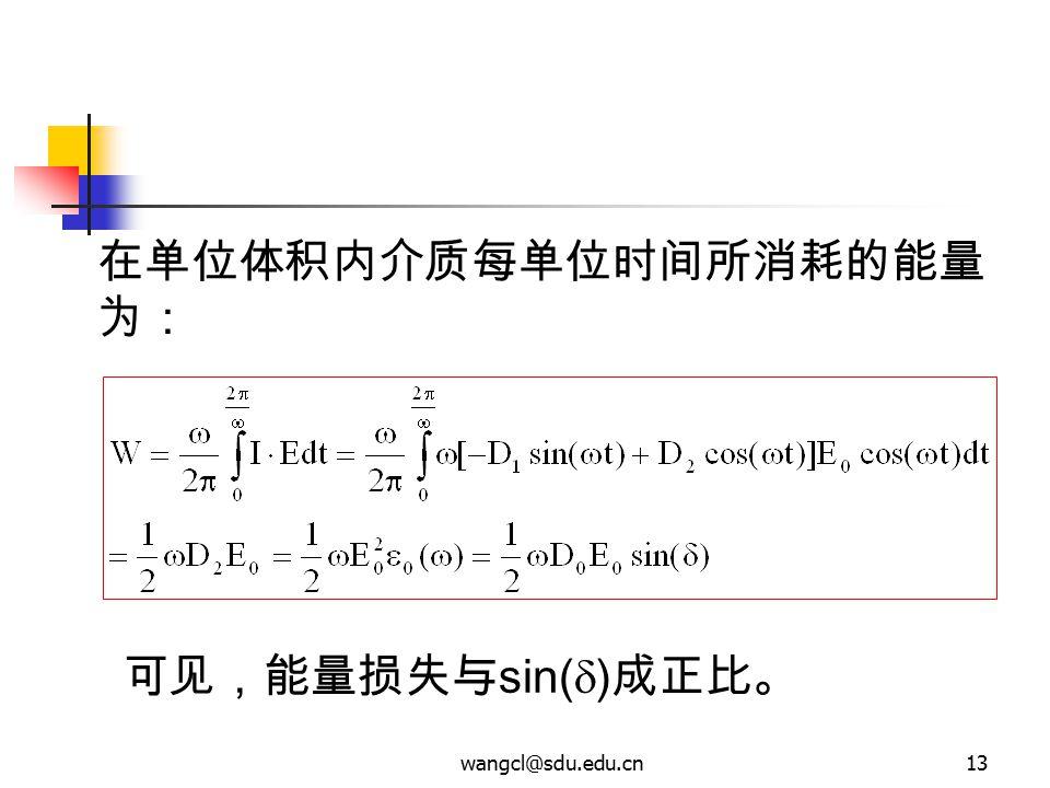 wangcl@sdu.edu.cn13 在单位体积内介质每单位时间所消耗的能量 为: 可见,能量损失与 sin(  ) 成正比。