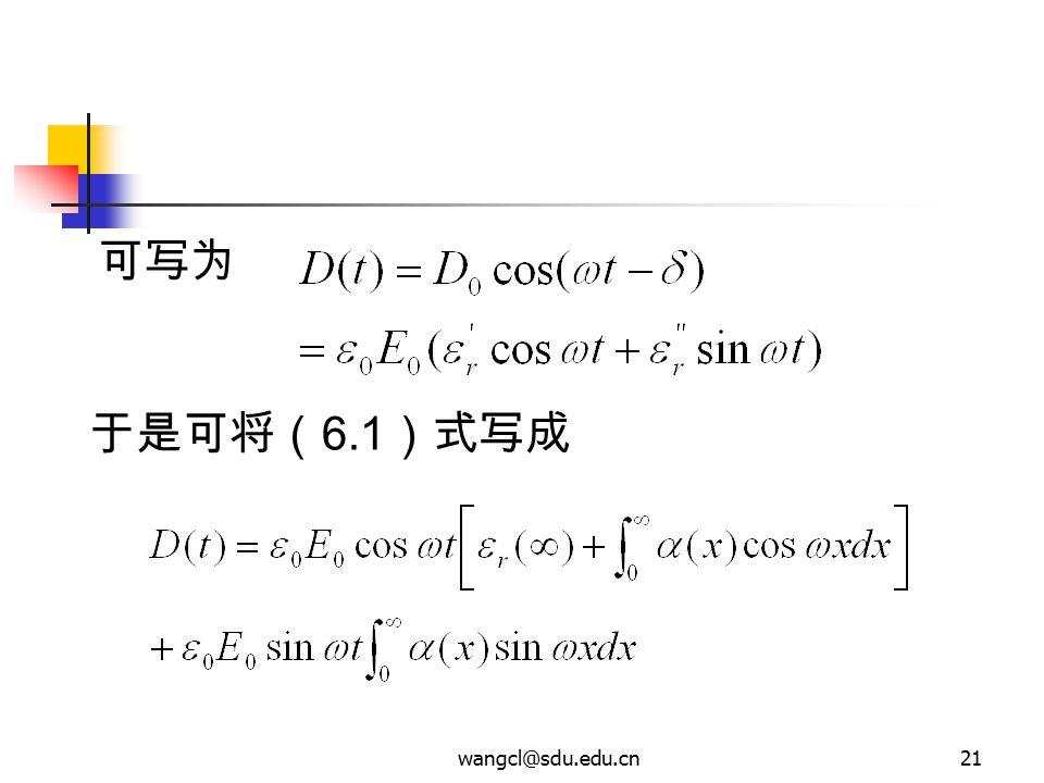wangcl@sdu.edu.cn21 可写为 于是可将( 6.1 )式写成