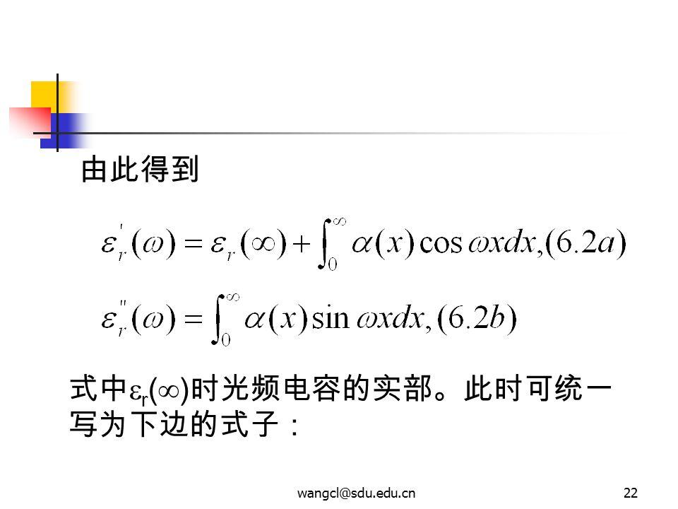wangcl@sdu.edu.cn22 由此得到 式中  r (  ) 时光频电容的实部。此时可统一 写为下边的式子: