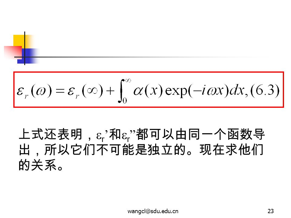 """wangcl@sdu.edu.cn23 上式还表明,  r ' 和  r """" 都可以由同一个函数导 出,所以它们不可能是独立的。现在求他们 的关系。"""