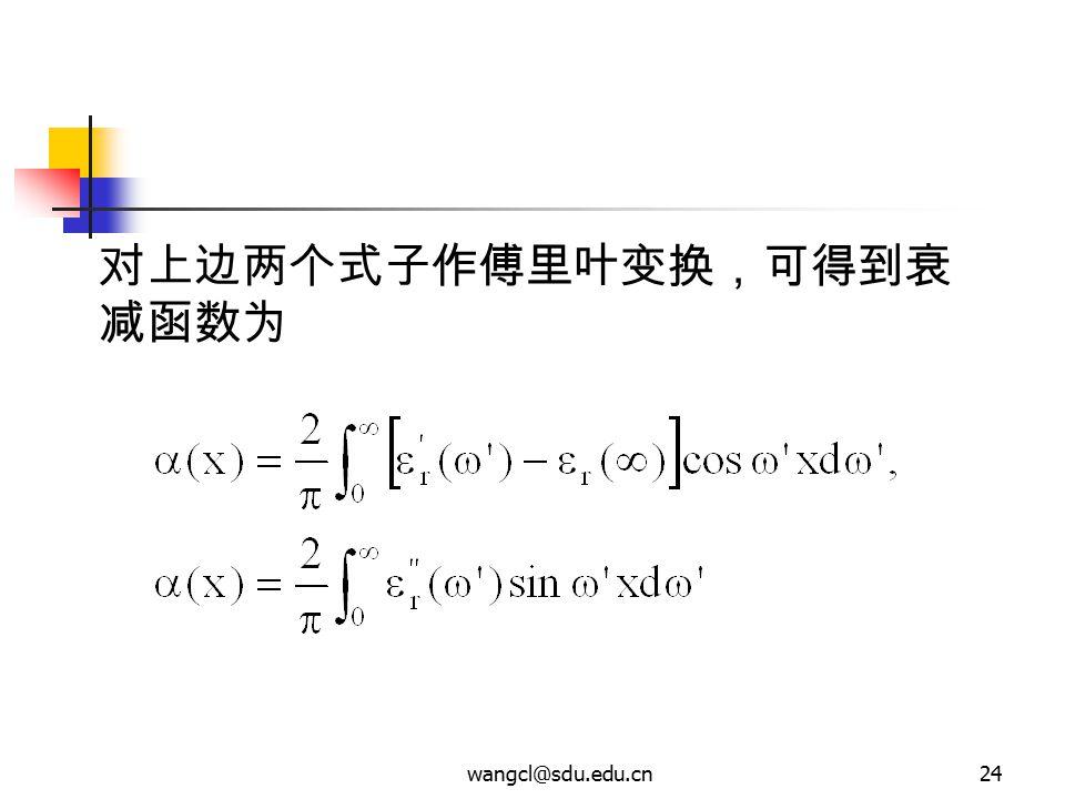 wangcl@sdu.edu.cn24 对上边两个式子作傅里叶变换,可得到衰 减函数为