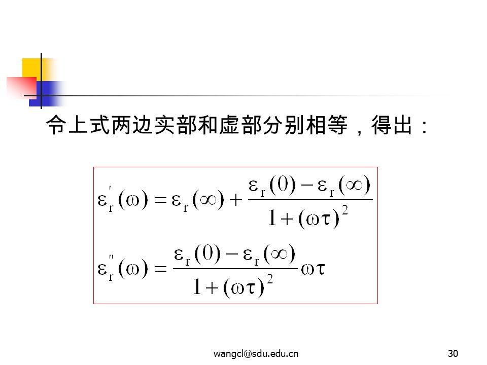 wangcl@sdu.edu.cn30 令上式两边实部和虚部分别相等,得出: