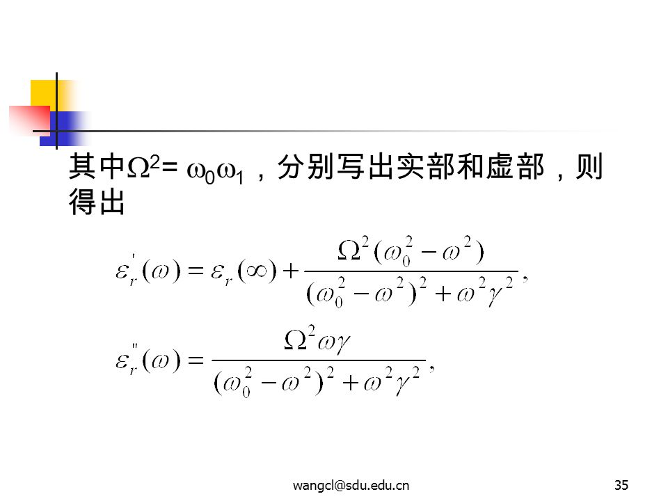 wangcl@sdu.edu.cn35 其中  2 =  0  1 ,分别写出实部和虚部,则 得出