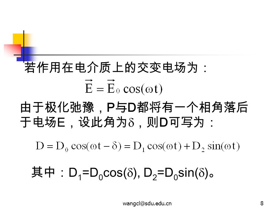 wangcl@sdu.edu.cn8 若作用在电介质上的交变电场为: 由于极化弛豫, P 与 D 都将有一个相角落后 于电场 E ,设此角为  ,则 D 可写为: 其中: D 1 =D 0 cos(  ), D 2 =D 0 sin(  ) 。