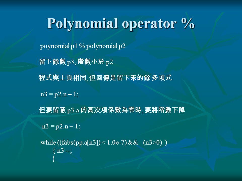 Polynomial operator % poynomial p1 % polynomial p2 留下餘數 p3, 階數小於 p2.