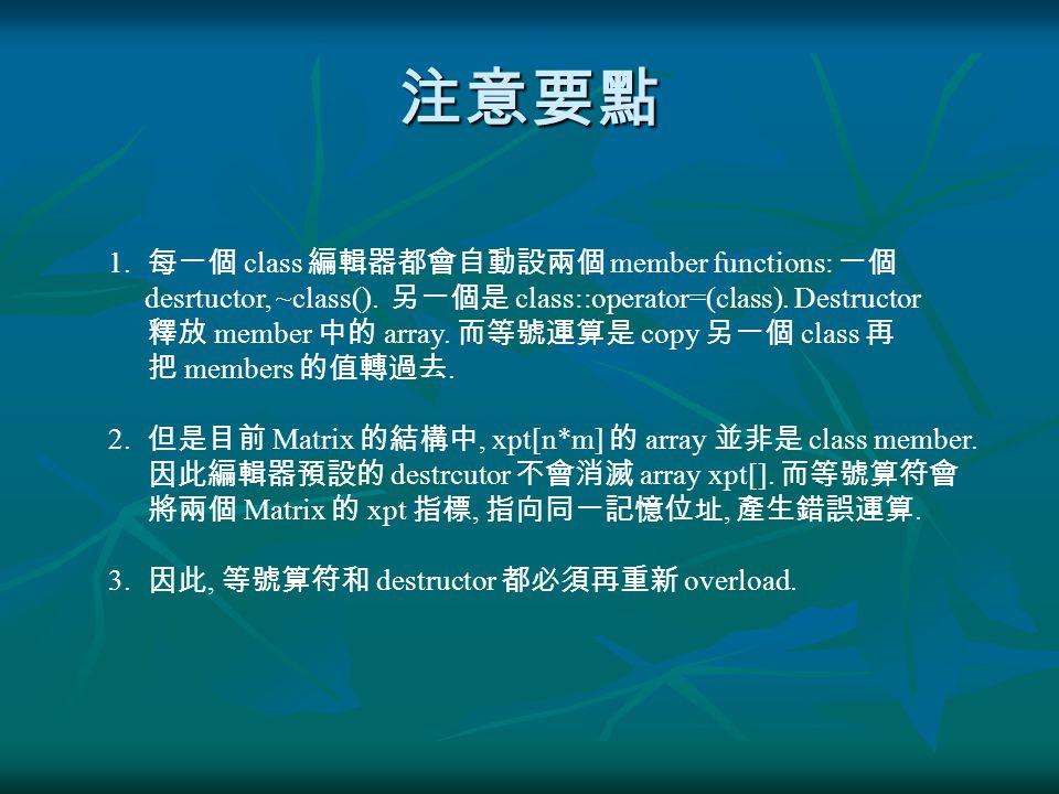 注意要點 1. 每一個 class 編輯器都會自動設兩個 member functions: 一個 desrtuctor, ~class().