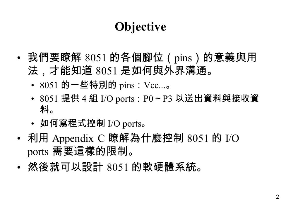 3 Sections 4.1 Pin description of the 8051 4.2 I/O programming; bit manipulation